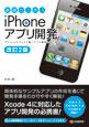 改訂2版 基礎から学ぶiPhoneアプリ開発