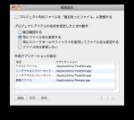 RKDetailDesign 1.6.1 環境設定ウインドウ