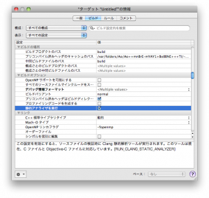 Xcode静的アナライザを使用する