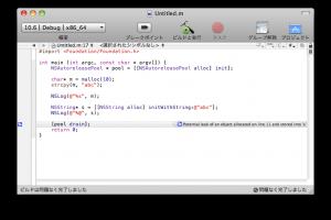 Xcode 静的アナライザの実行結果1