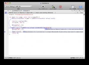 Xcode静的アナライザ実行結果2