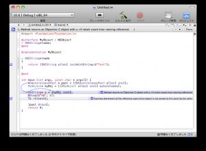 Xcode静的アナライザ実行結果4