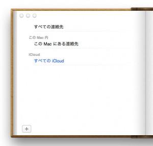 「このMac内」と「iCloud」が分かれて表示されている