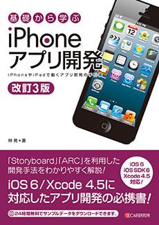 改訂3版 起訴から学ぶiPhoneアプリ開発