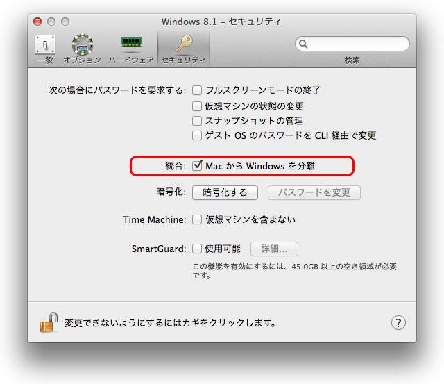 Paralles Desktop 9 の Windows を分離するオプション