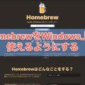 HomebrewをWindows上で使えるようにする